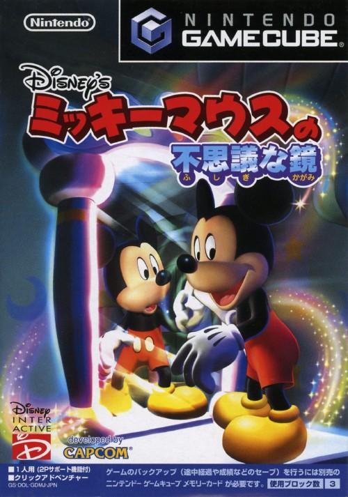 【中古】ミッキーマウスの不思議な鏡