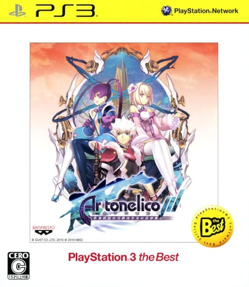 【中古】アルトネリコ3 世界終焉の引鉄は少女の詩が弾く PlayStation3 the Best