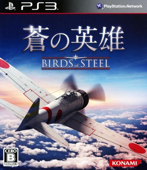【中古】蒼の英雄 Birds of Steel