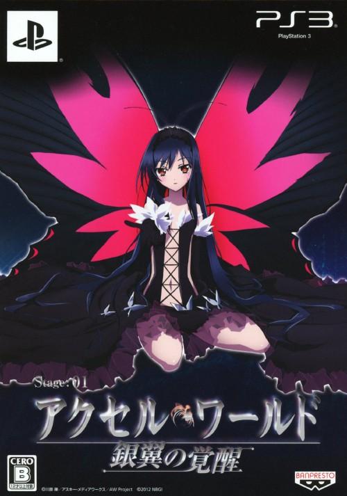 【中古】アクセル・ワールド −銀翼の覚醒− (限定版)