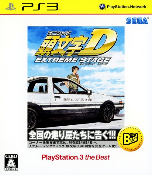 【中古】頭文字D EXTREME STAGE PlayStation3 the Best