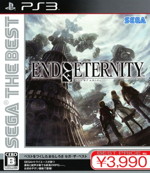【中古】End of Eternity SEGA THE BEST