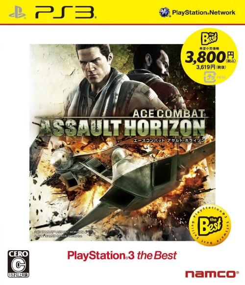【中古】エースコンバット アサルト・ホライゾン PlayStation3 the Best