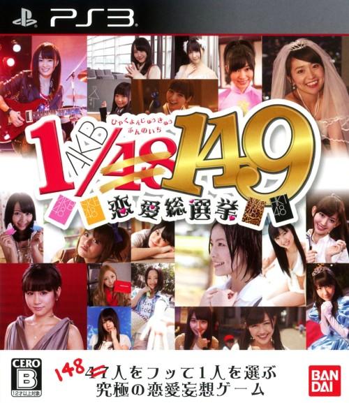 【中古】AKB1/149 恋愛総選挙