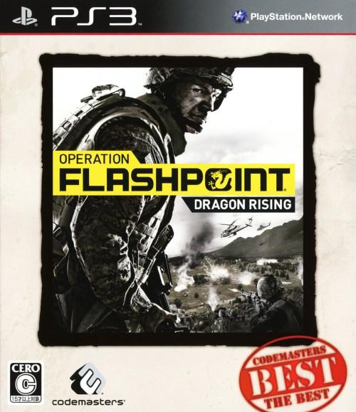 【中古】OPERATION FLASHPOINT:DRAGON RISING Codemasters THE BEST