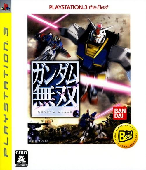 【中古】ガンダム無双 PlayStation3 the Best
