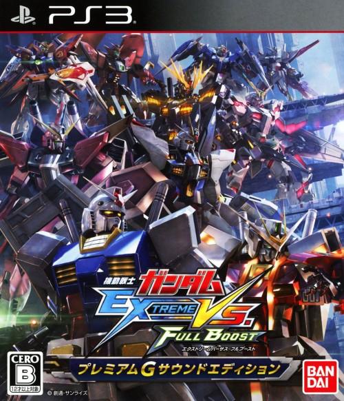 【中古】機動戦士ガンダム EXTREME vs. FULL BOOST プレミアムGサウンドエディション (限定版)