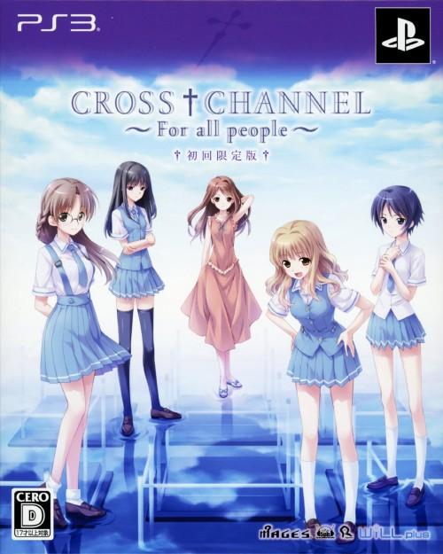 【中古】CROSS†CHANNEL 〜For all people〜 (限定版)