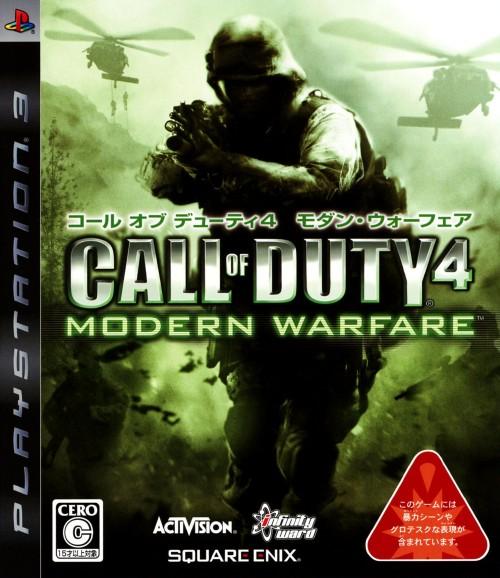 【中古】Call of Duty4 MODERN WARFARE 廉価版