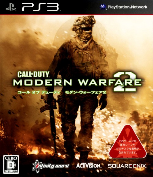 【中古】Call of Duty MODERN WARFARE2