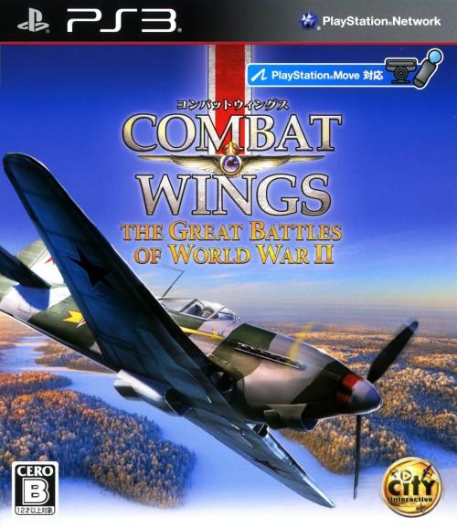【中古】コンバットウイングス:The Great Battles of World War2