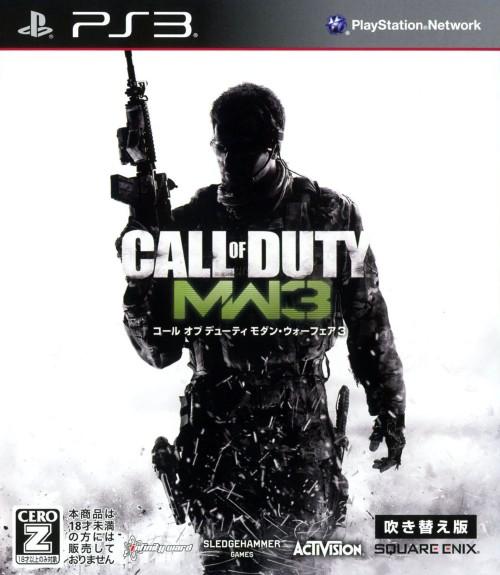 【中古】【18歳以上対象】Call of Duty MODERN WARFARE3 吹き替え版 廉価版