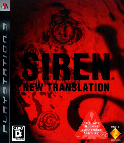 【中古】SIREN:New Translation