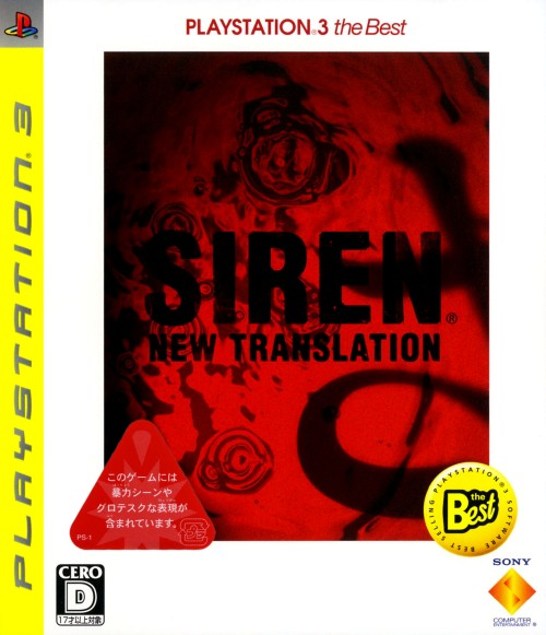 【中古】SIREN:New Translation PlayStation3 the Best