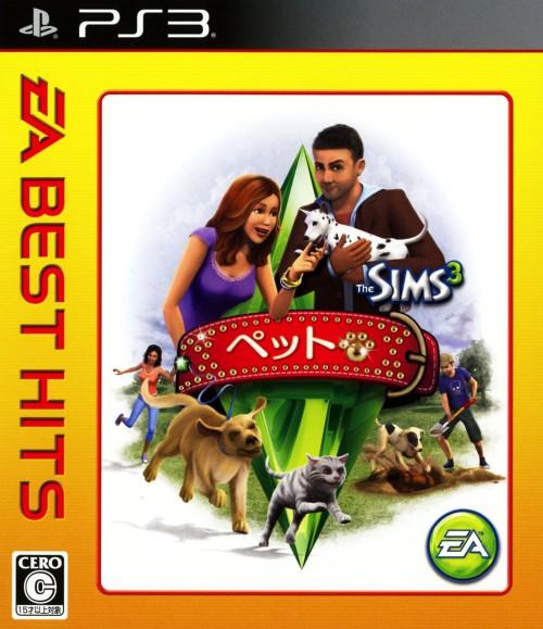 【中古】ザ・シムズ3 ペット EA BEST HITS