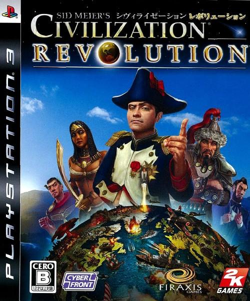 【中古】CIVILIZATION REVOLUTION STANDARD
