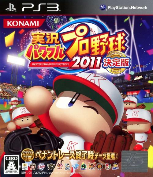 【中古】実況パワフルプロ野球2011 決定版