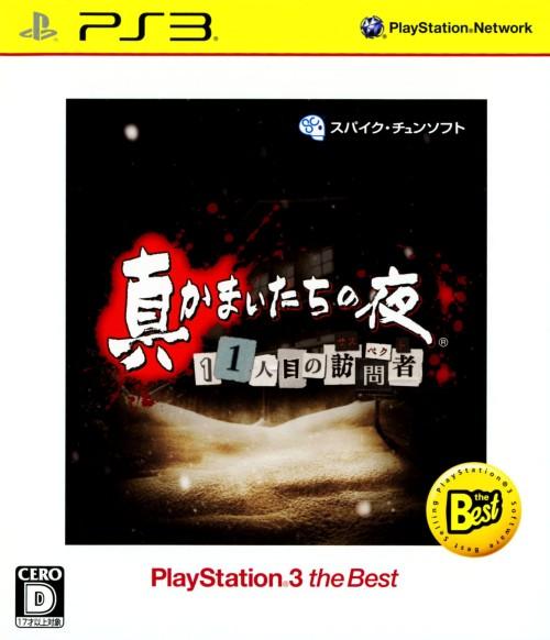 【中古】真かまいたちの夜 11人目の訪問者(サスペクト) PlayStation3 the Best