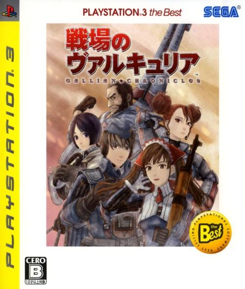 【中古】戦場のヴァルキュリア PlayStation3 the Best