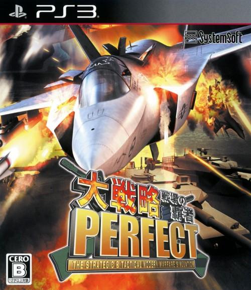 【中古】大戦略PERFECT 〜戦場の覇者〜