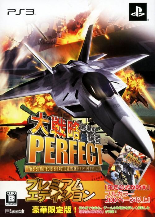 【中古】大戦略PERFECT 〜戦場の覇者〜 プレミアムエディション (限定版)