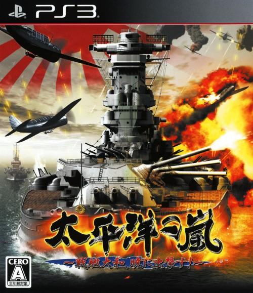 【中古】太平洋の嵐 〜戦艦大和、暁に出撃す〜