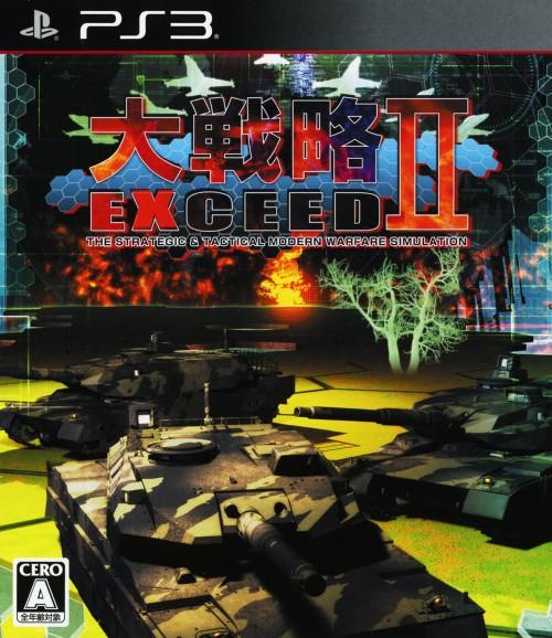 【中古】大戦略エクシード2