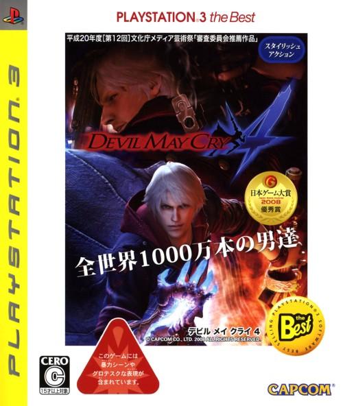 【中古】Devil May Cry4 PlayStation3 the Best