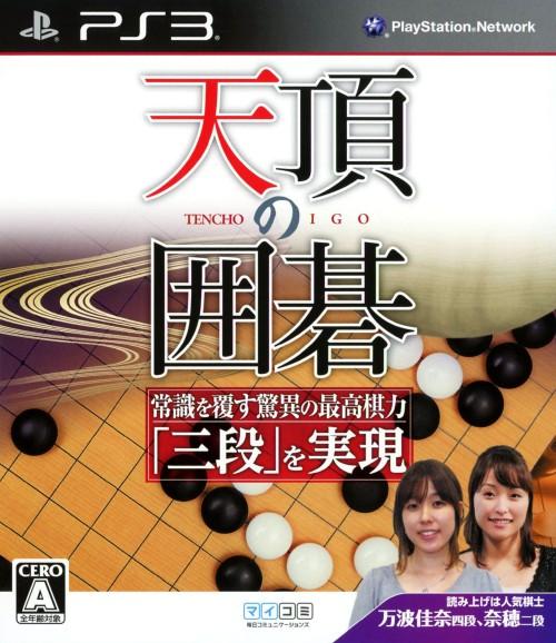 【中古】天頂の囲碁