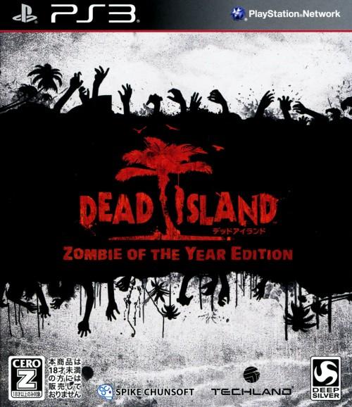 【中古】【18歳以上対象】DEAD ISLAND:Zombie of the Year Edition