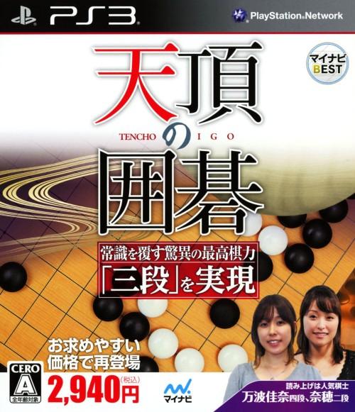 【中古】天頂の囲碁 マイナビBEST