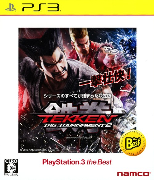 【中古】鉄拳 TAG TOURNAMENT2 PlayStation3 the Best