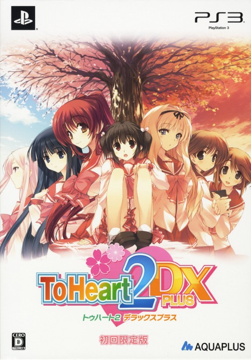 【中古】ToHeart2 DX PLUS (限定版)
