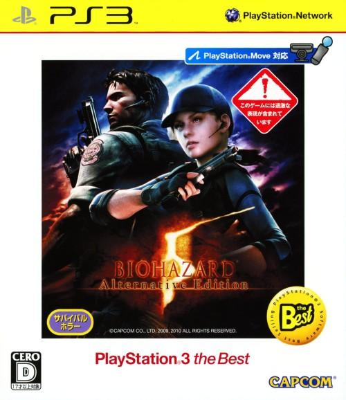 【中古】バイオハザード5 オルタナティブエディション PlayStation3 the Best