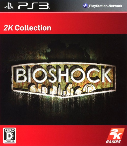 BIOSHOCK 2K Collectionのジャケット写真