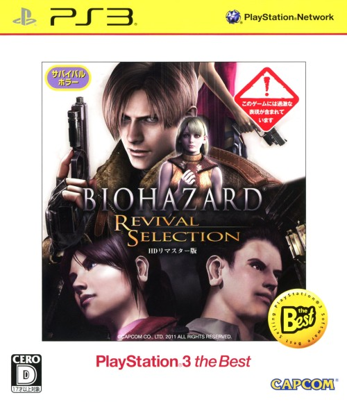 【中古】バイオハザード リバイバルセレクション PlayStation3 the Best