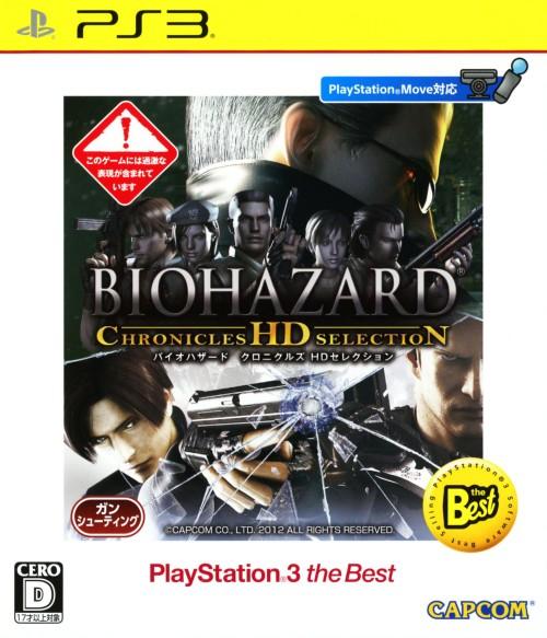 【中古】バイオハザード クロニクルズ HDセレクション PlayStation3 the Best