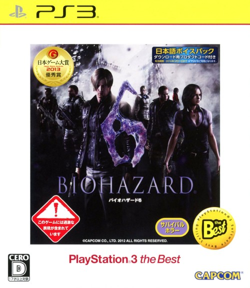 【中古】バイオハザード6 PlayStation3 the Best