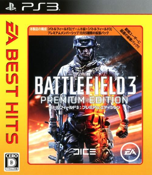 【中古】バトルフィールド3 プレミアム・エディション EA BEST HITS