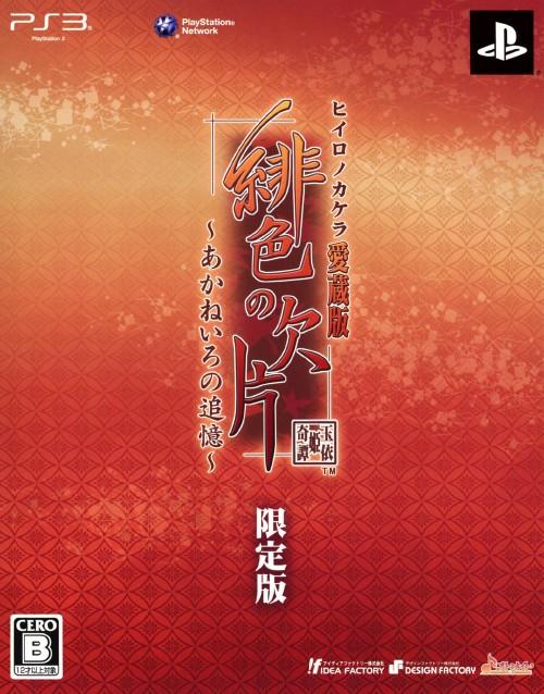 【中古】緋色の欠片 愛蔵版 〜あかねいろの追憶〜 (限定版)