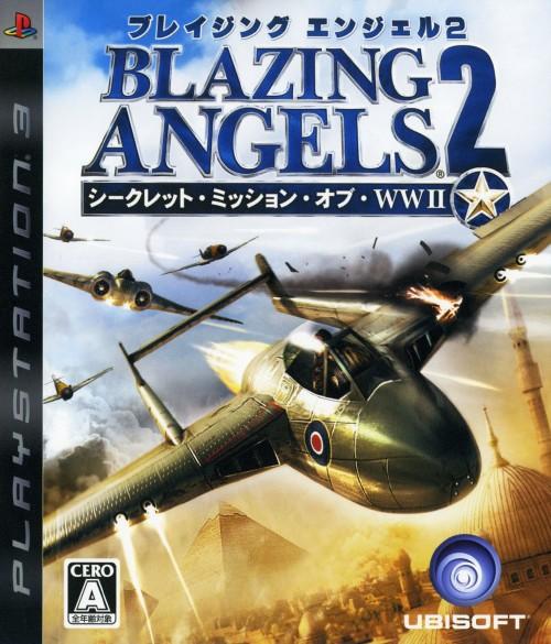 【中古】ブレイジング・エンジェル2 シークレット・ミッション・オブ・WW2