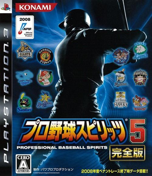 【中古】プロ野球スピリッツ5 完全版