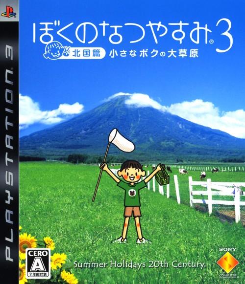 【中古】ぼくのなつやすみ3 −北国篇− 小さなボクの大草原