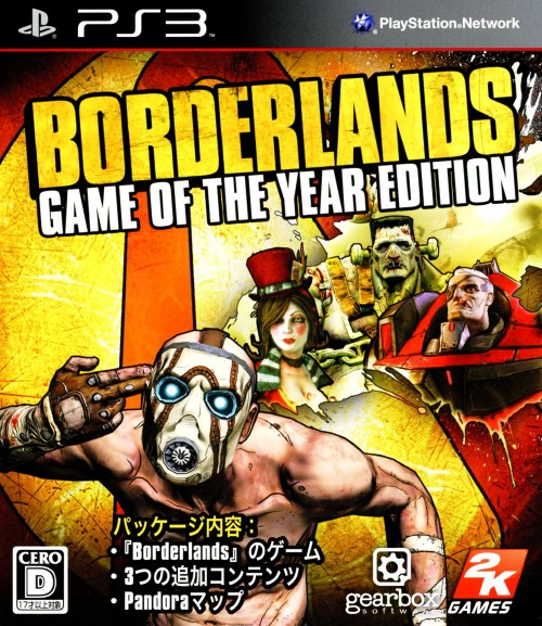 【中古】Borderlands Game of the Year Edition