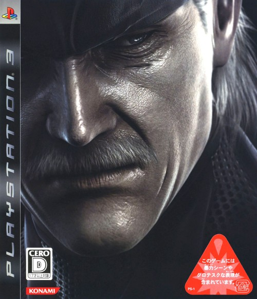 【中古】METAL GEAR SOLID4 GUNS OF THE PATRIOTS