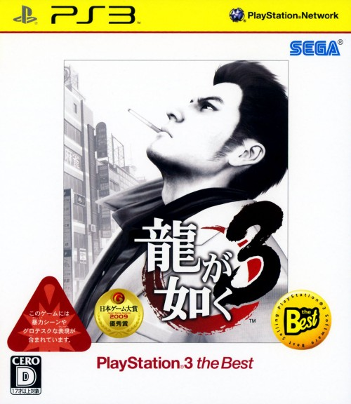 【中古】龍が如く3 PlayStation3 the Best