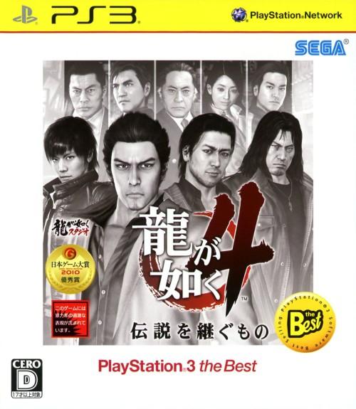 【中古】龍が如く4 伝説を継ぐもの PlayStation3 the Best