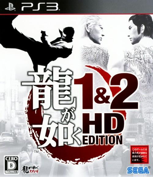 【中古】龍が如く1&2 HD EDITION