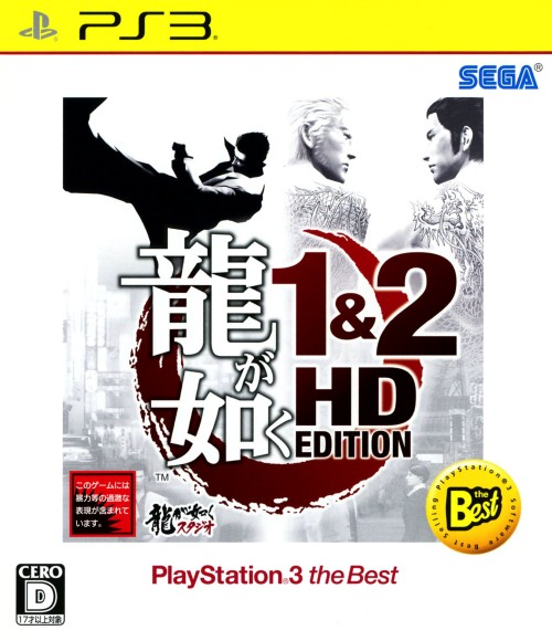 【中古】龍が如く1&2 HD EDITION PlayStation3 the Best