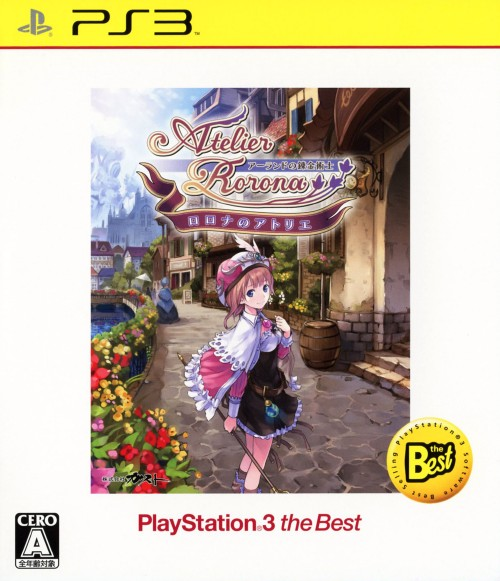 【中古】ロロナのアトリエ 〜アーランドの錬金術士〜 PlayStation3 the Best